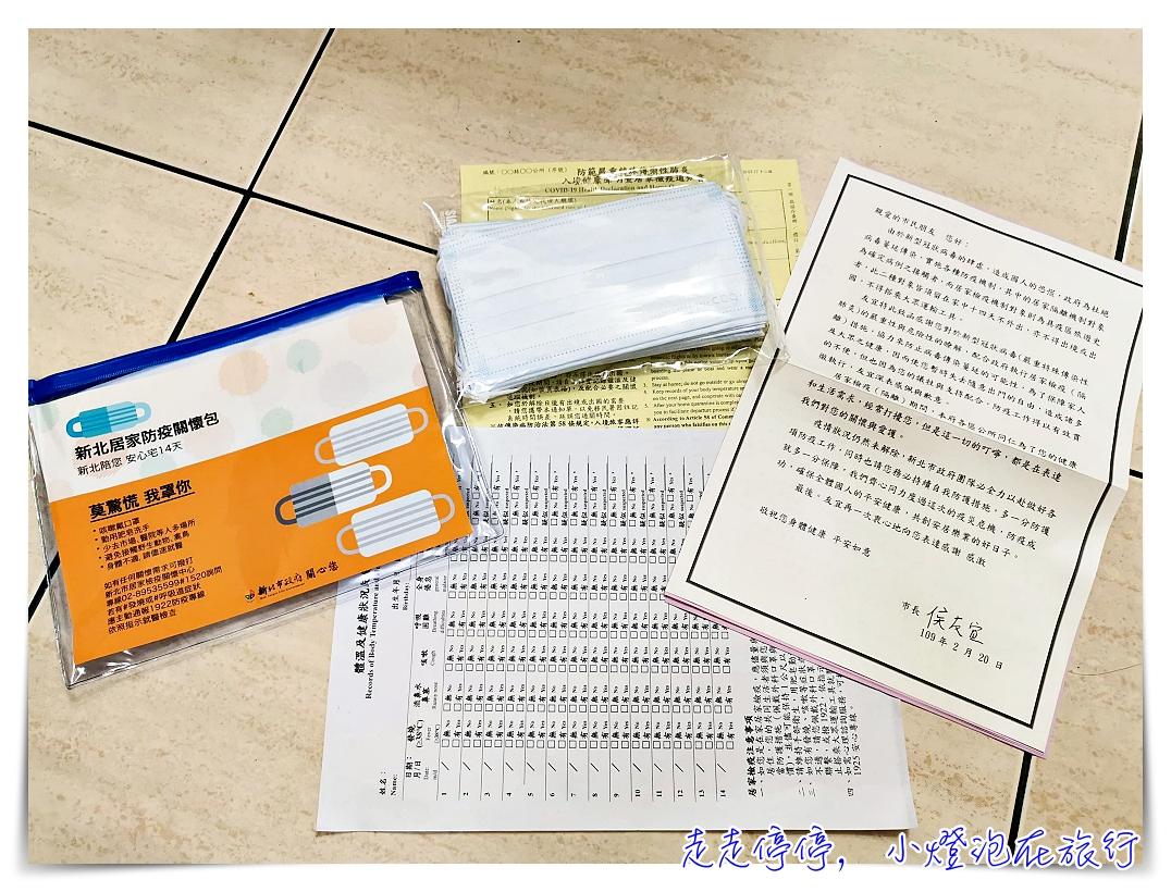 居家檢疫日記Day2|接到里幹事、里長電話、收到防疫通知單、防疫包