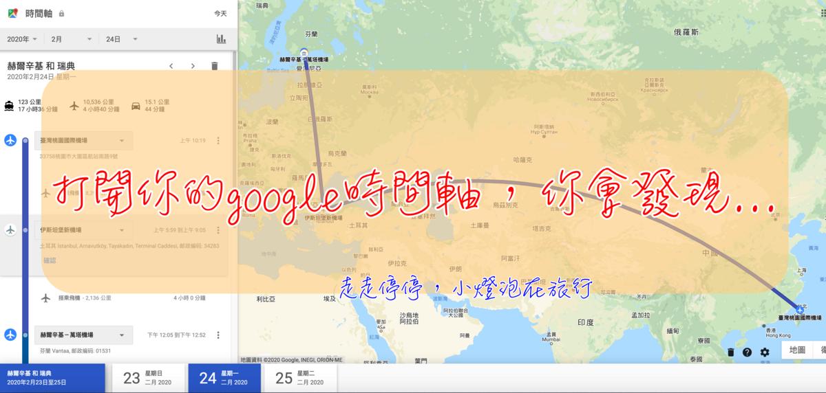 即時熱門文章:打開你的google map時間軸,自動幫你紀錄行蹤!回顧行蹤不用怕癡呆~