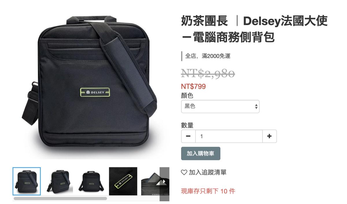 Delsey廠拍大特賣|高級商務側背包、行李秤、海關鎖行李綁帶、簡易型頸枕、TSA行李鎖~通通都特價千元以下就可入手~