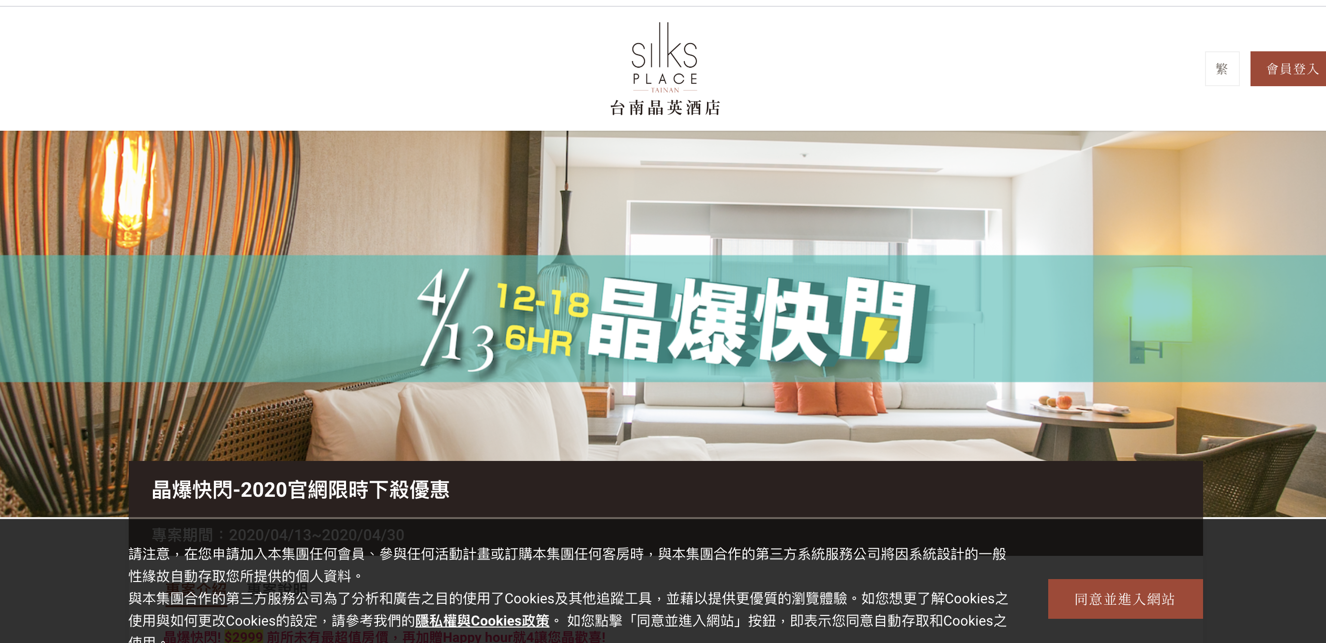 即時熱門文章:台南晶英限時促銷,4/30前,每日5間2999專案房。台灣十大五星級必入住酒店之一~