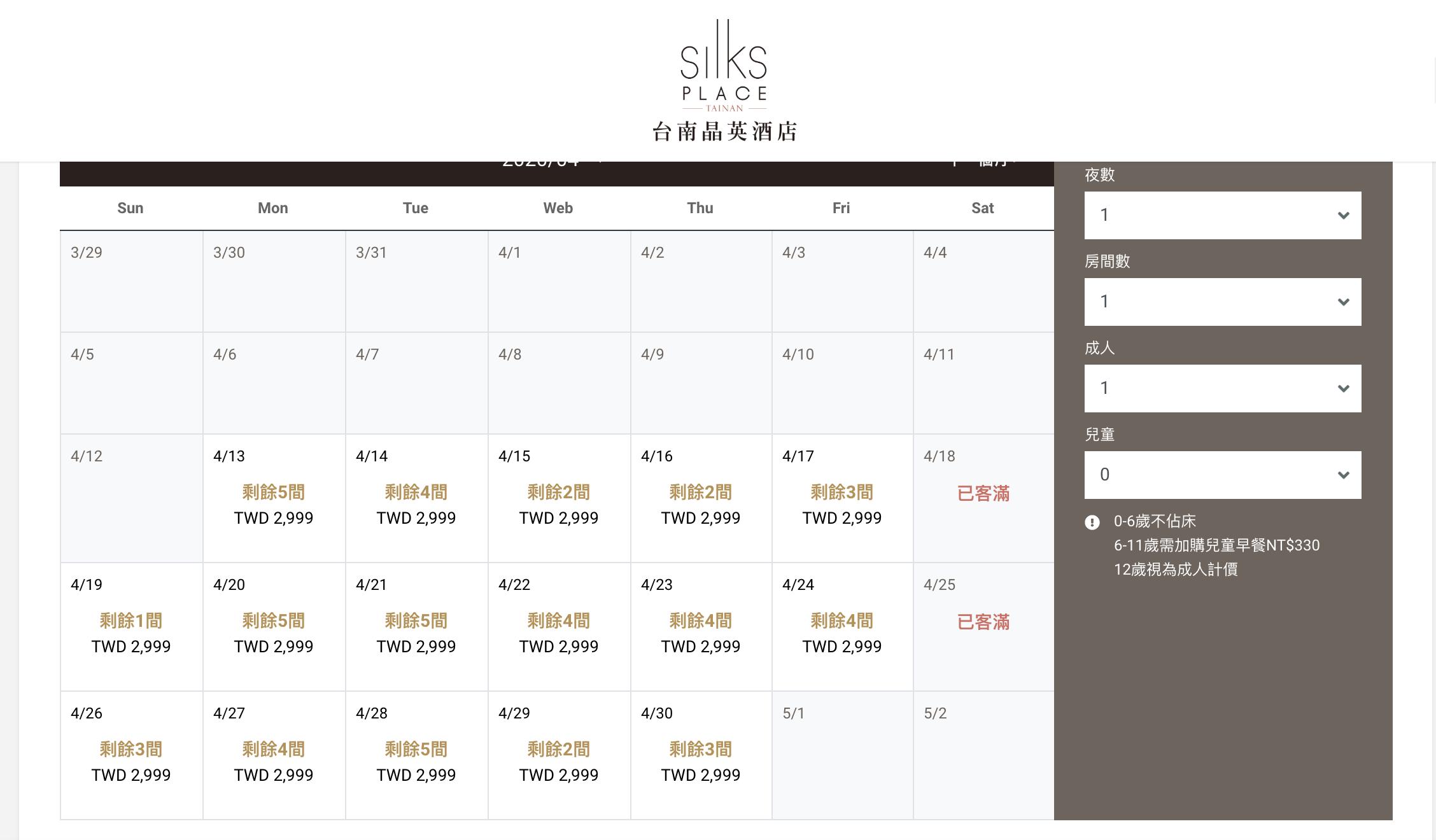 台南晶英限時促銷,4/30前,每日5間2999專案房。台灣十大五星級必入住酒店之一~