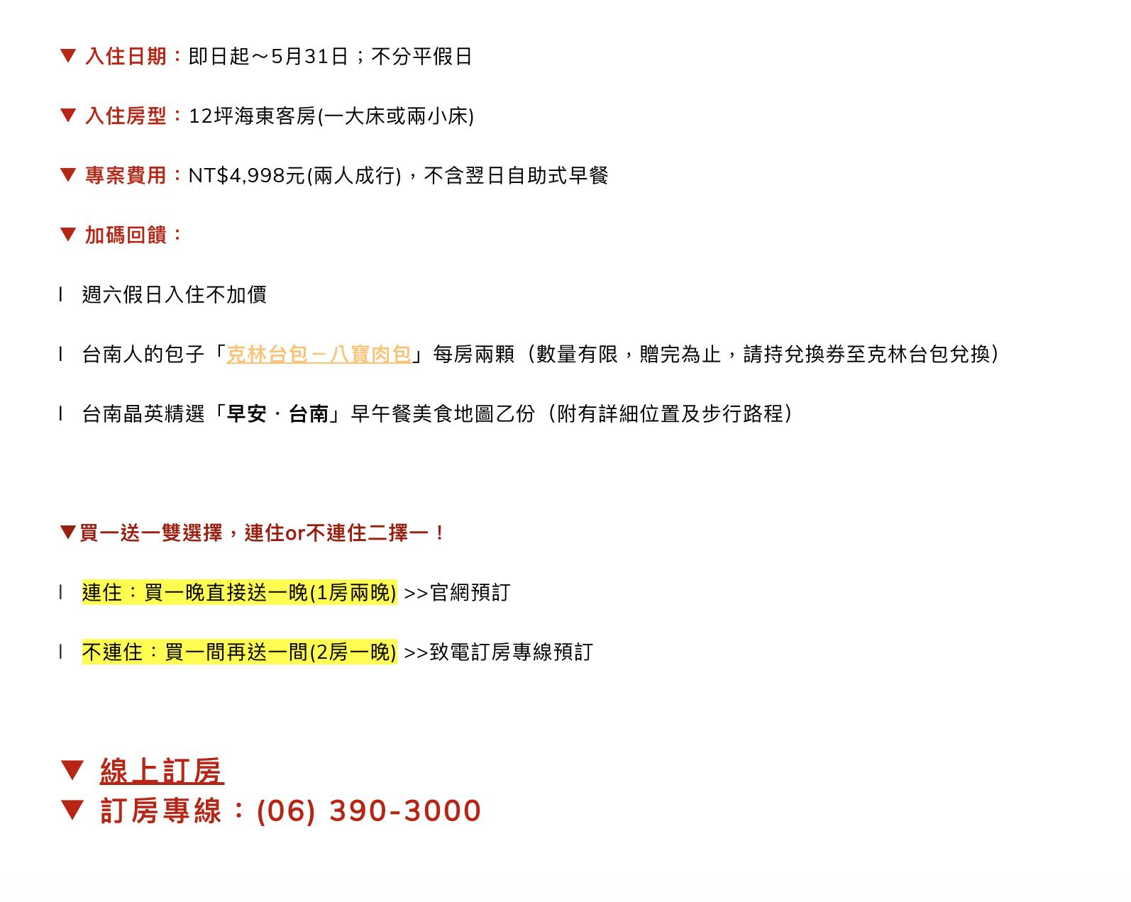 去台南走走吧!|台南晶英買一送一,只要4,998元