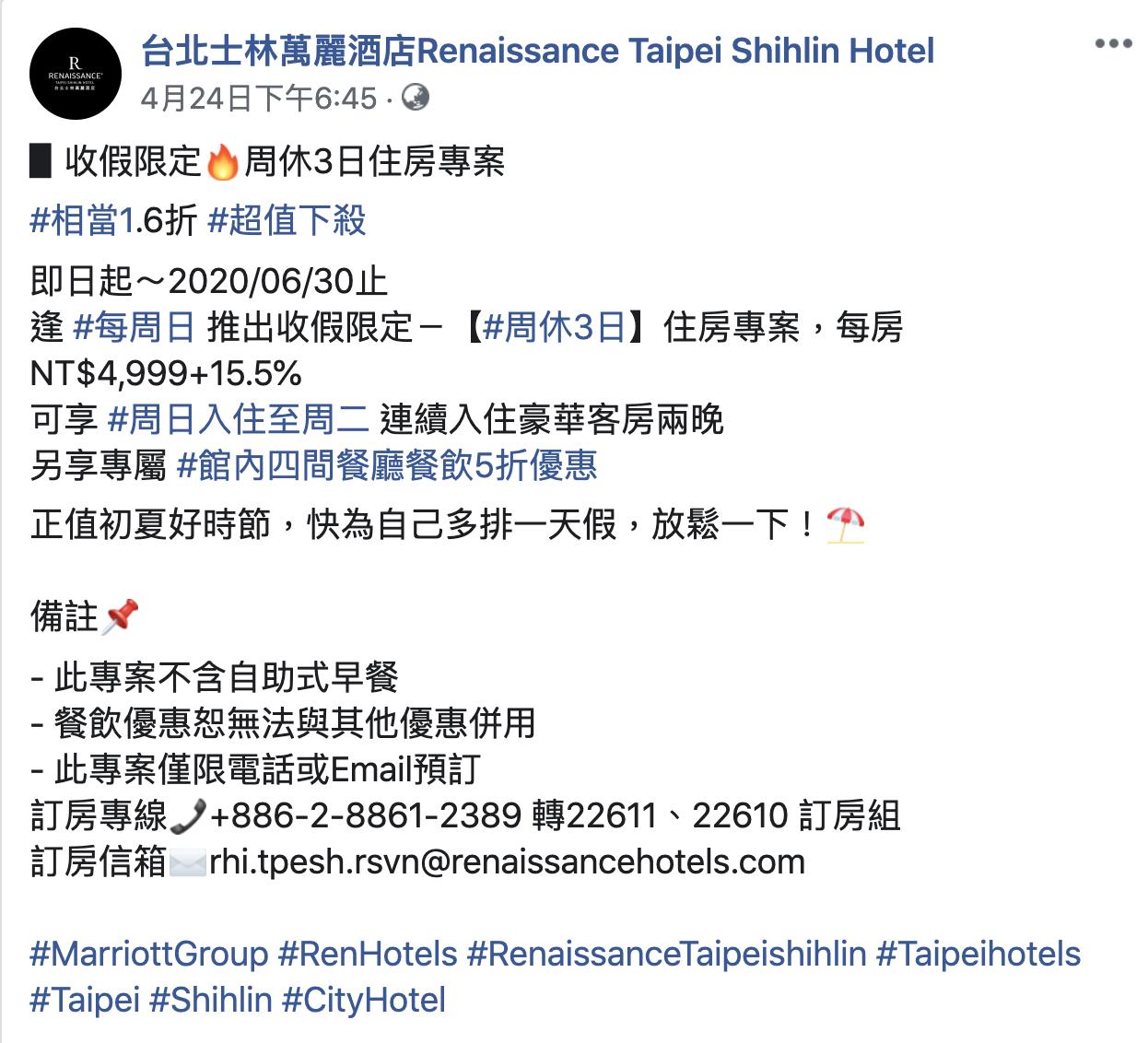 士林五星級萬麗酒店,萬豪系列,三天兩夜4999未稅,下殺一點六折!