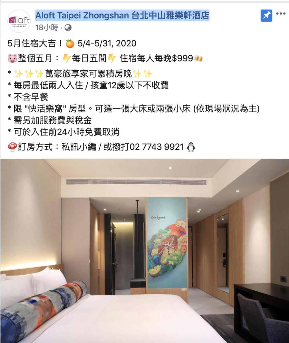 每人每晚999元,Aloft Taipei Zhongshan 台北中山雅樂軒酒店,萬豪可累積住宿點數