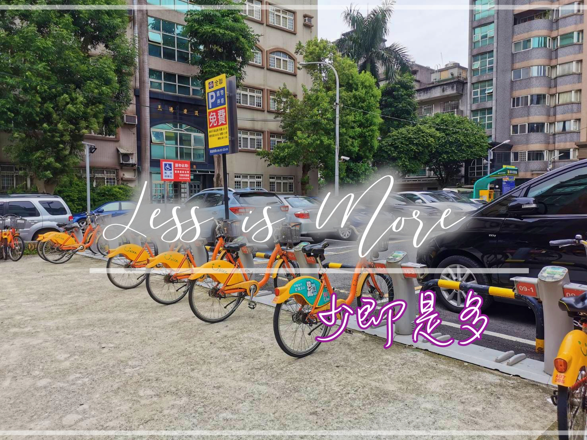 勇氣膠囊|less is more from biking。少即是多~