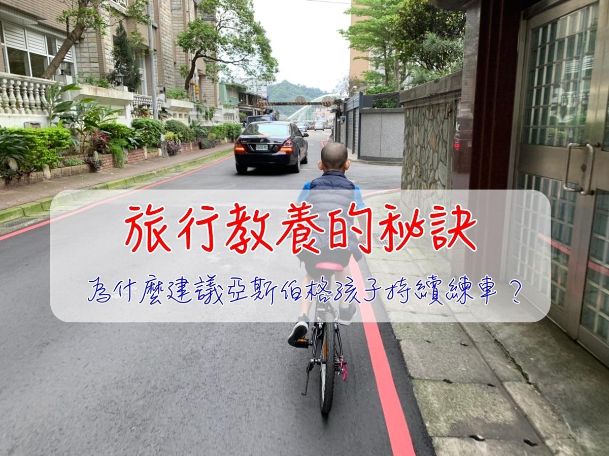 親子教養。單車旅行|為什麼亞斯寶寶需要Biking練習?亞斯伯格症與運動~ @走走停停,小燈泡在旅行