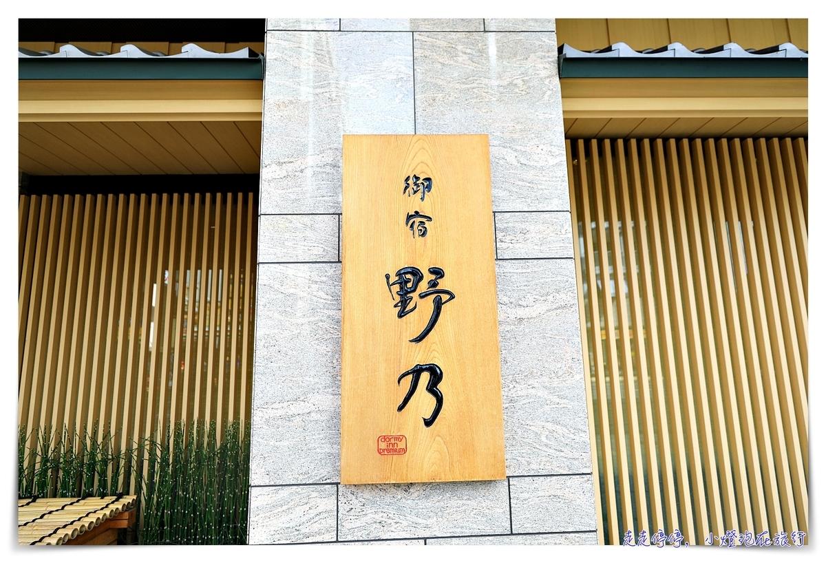 大阪住宿|御宿野乃難波酒店。天然溫泉大浴場、位置超級好,近黑門市場、日本橋、難波、道頓崛~