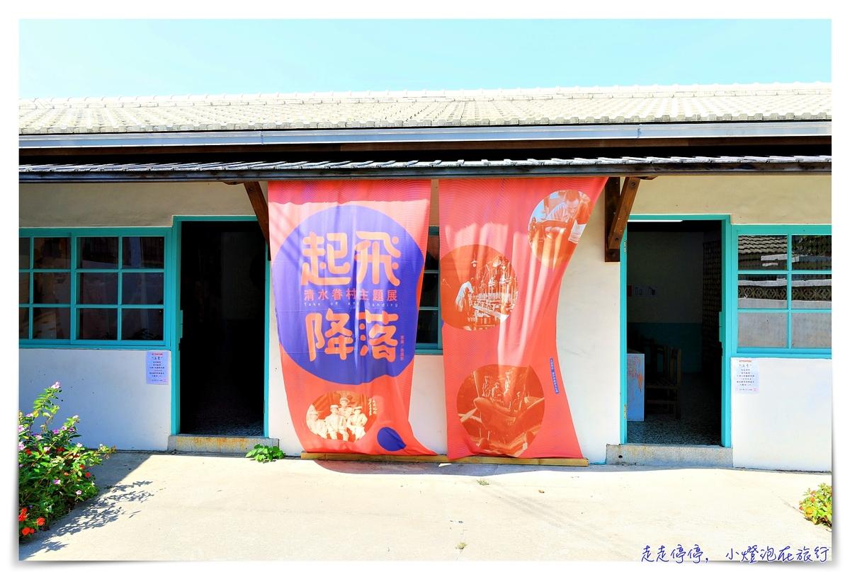 台中清水眷村文化園區|看見過往台灣之美,廢墟眷村藝術群~