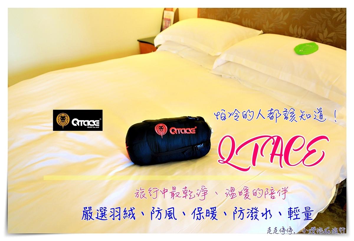 Qtace。讓睡袋不只是睡袋|怕冷怕髒的旅人福音~台灣睡袋界的LV,可水洗、超保暖、親膚性高~ @走走停停,小燈泡在旅行