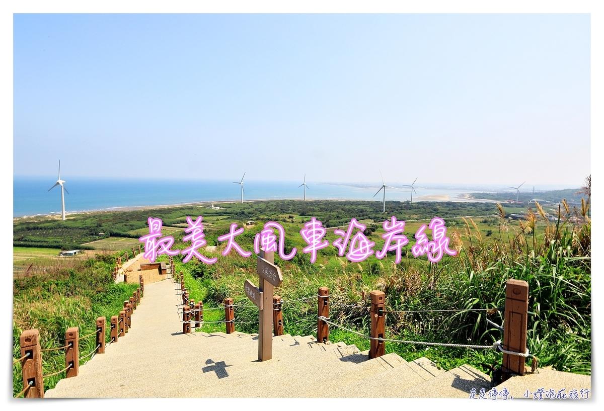 台灣最美超大風力發電機|苗栗好望角,吹風看海景 @走走停停,小燈泡在旅行