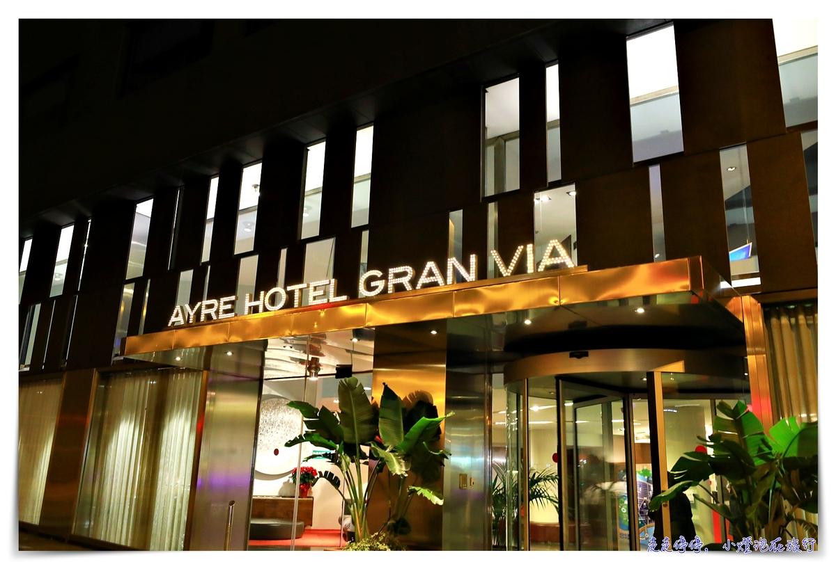 巴塞隆納住宿推薦|AYRE HOTEL GRAN VIA,近西班牙廣場、早餐非常豐盛 四星級酒店~