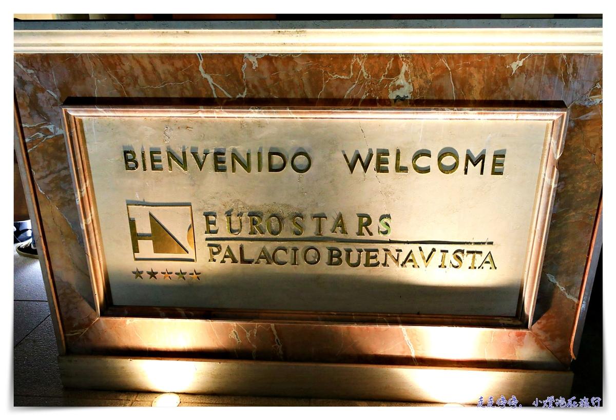 托雷多住宿Hotel Eurostars Palacio Buenavista|Toledo最高檔五星飯店, 布埃納維斯塔宮歐洲之星飯店