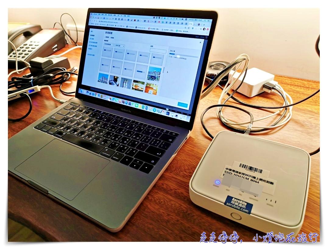 台灣上網免安裝家用行動寬頻二合一分享器測速 比行動Wifi機省錢嗎?多人同時使用、居家辦公、視訊會議、線上課程、長租型、小型工作室最適合