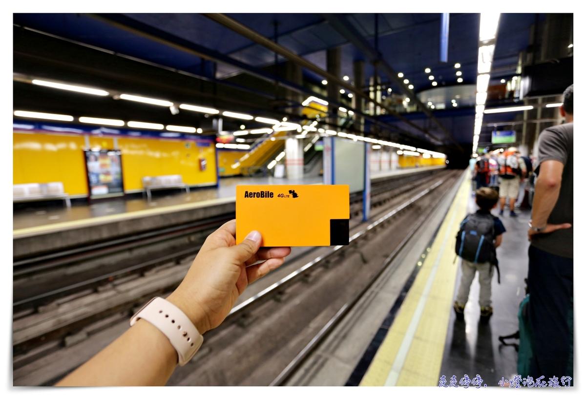 第一次去馬德里行程安排就上手|景點、住宿、交通、美食區域、上網、注意事項攻略