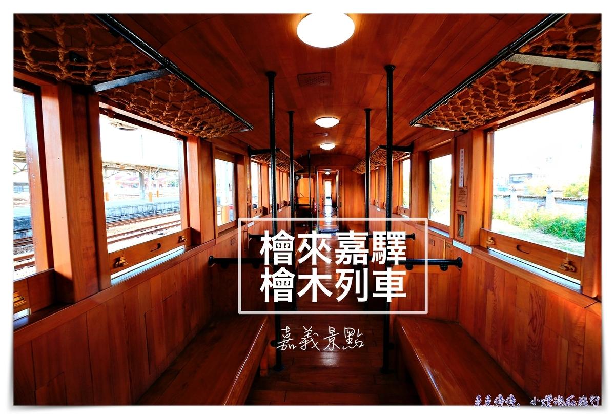 即時熱門文章:台灣特色觀光小火車|檜來嘉驛 – 檜木列車,每週六日行駛,嘉義檜意森活村附近的附加景點~
