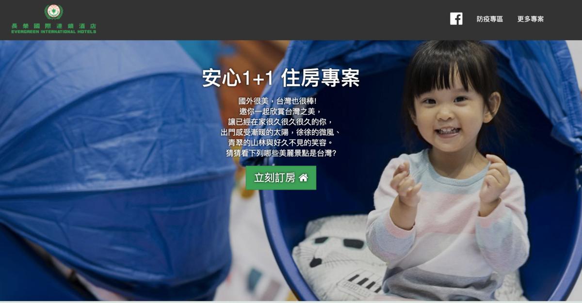 長榮推出1+1專心專案,單晚最低2444元起~台南、台中、台北、嘉義、礁溪同時發售~ @走走停停,小燈泡在旅行
