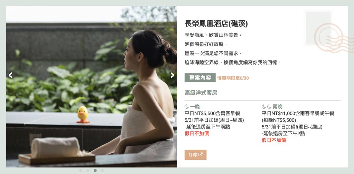 長榮推出1+1專心專案,單晚最低2444元起~台南、台中、台北、嘉義、礁溪同時發售~