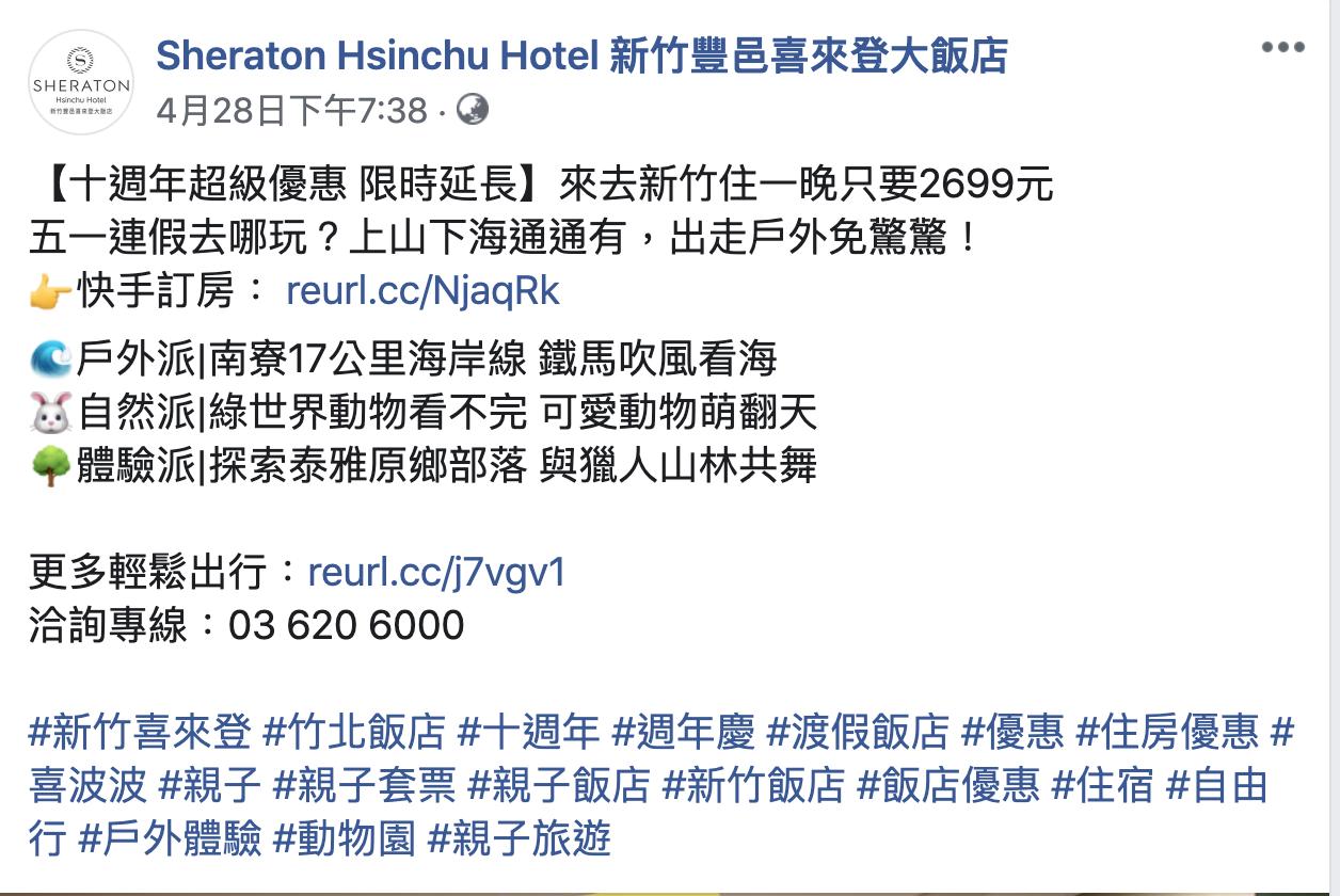 新竹喜來登特價,2699單晚雙人房,含兩客早餐!走吧!去新竹吹風~
