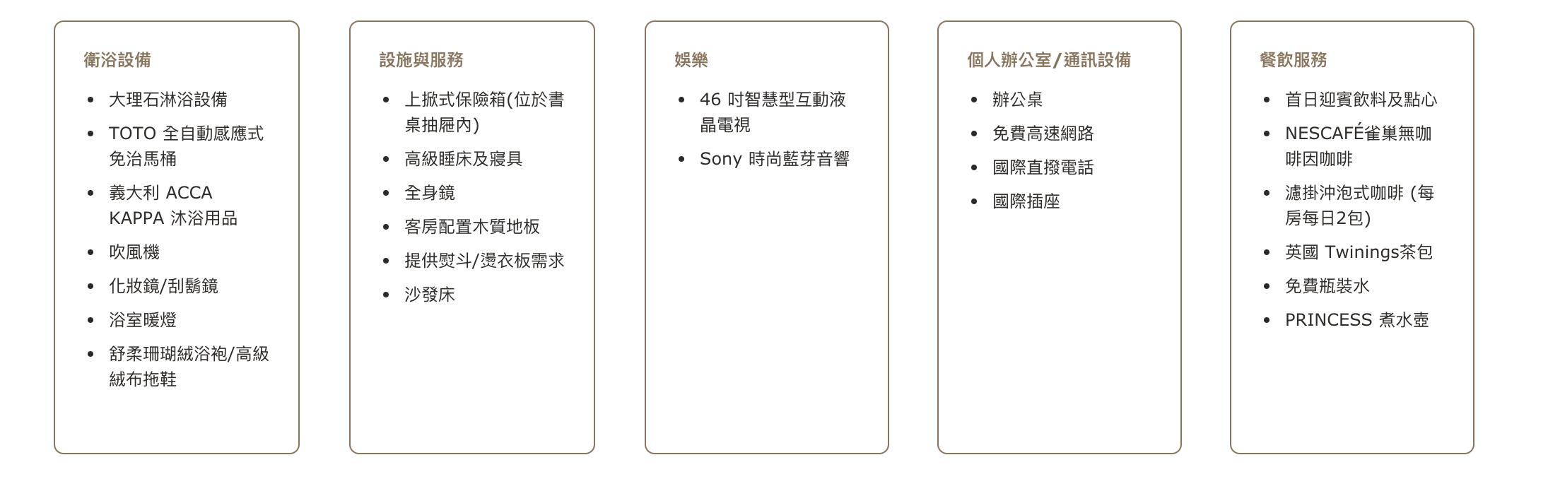 台北慕軒飯店,單人單晚1388元(需雙人入住),再送1,500元餐飲抵用金~