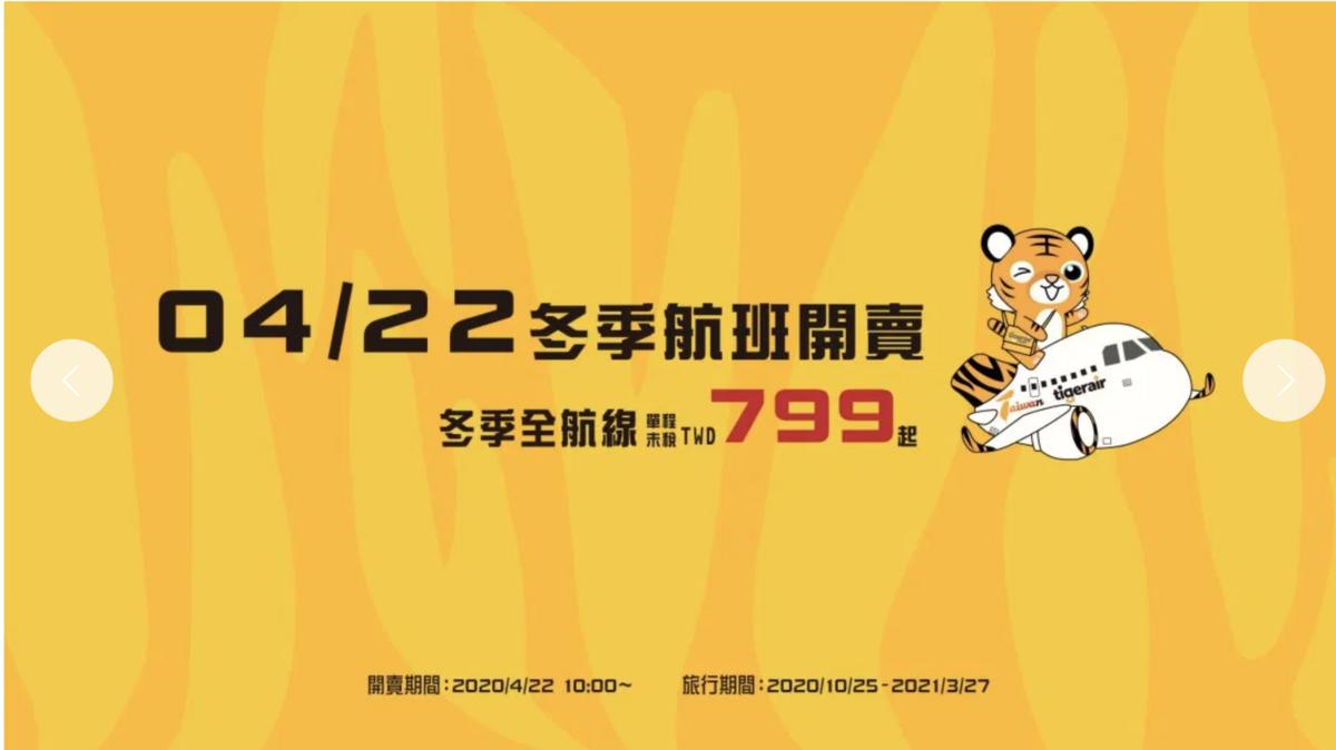 虎航開賣冬季航班,過年日本票價免破萬!(查價:109.5.5) @走走停停,小燈泡在旅行