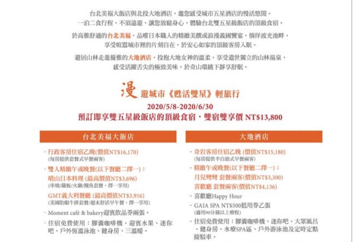即時熱門文章:台北雙五星專案|美福+大地酒店,頂級專案,特價13800元~