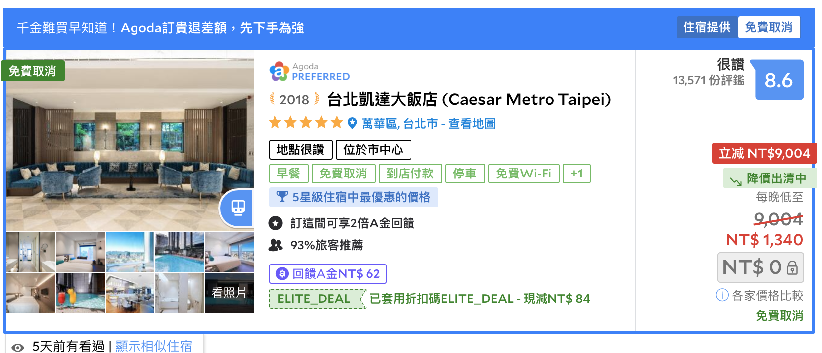 台北五星飯店,一晚1400,雙人入住,不分平假日!警察入住只要500元喔~
