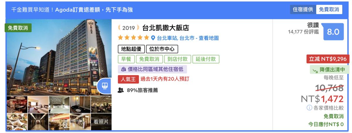 台北五星,單晚1500元,叫總經理出來還可以升等~限電話訂房~