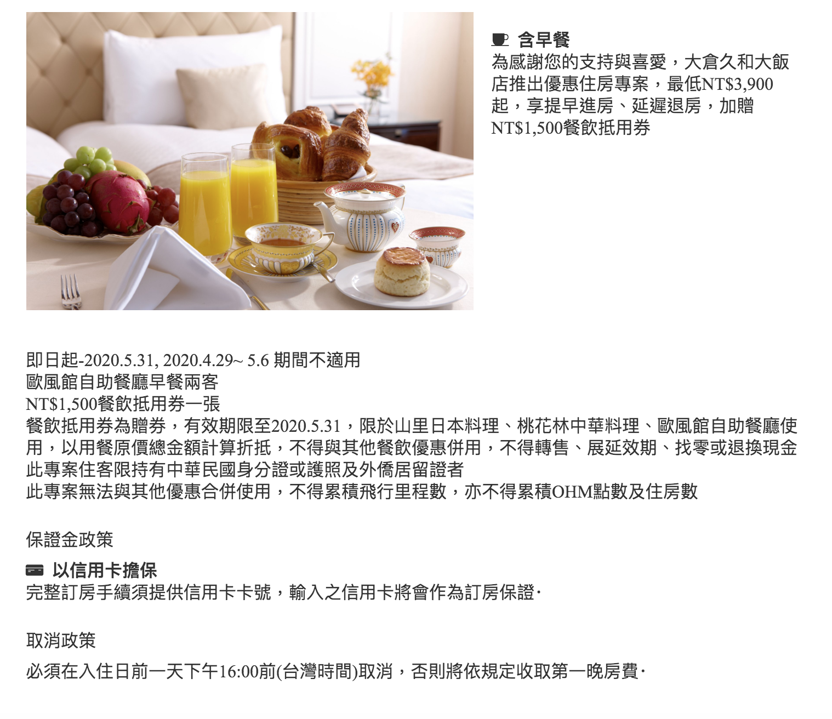 超五星大倉久和,日系名門頂級飯店,住宿3900含早餐、還送1500餐飲回饋!提早入住、延遲退房~