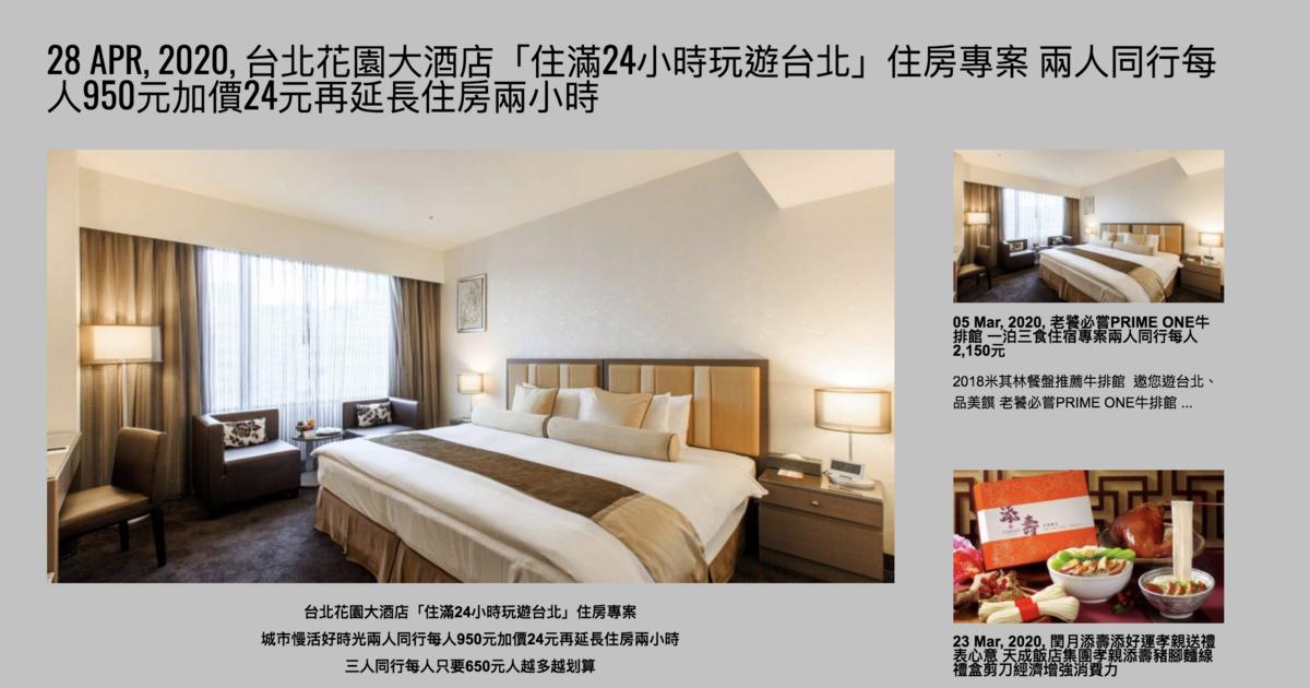 即時熱門文章:台北花園酒店1900送早晚餐,升等房型銅板價/四人同行專案,一人只要600還送早晚餐~