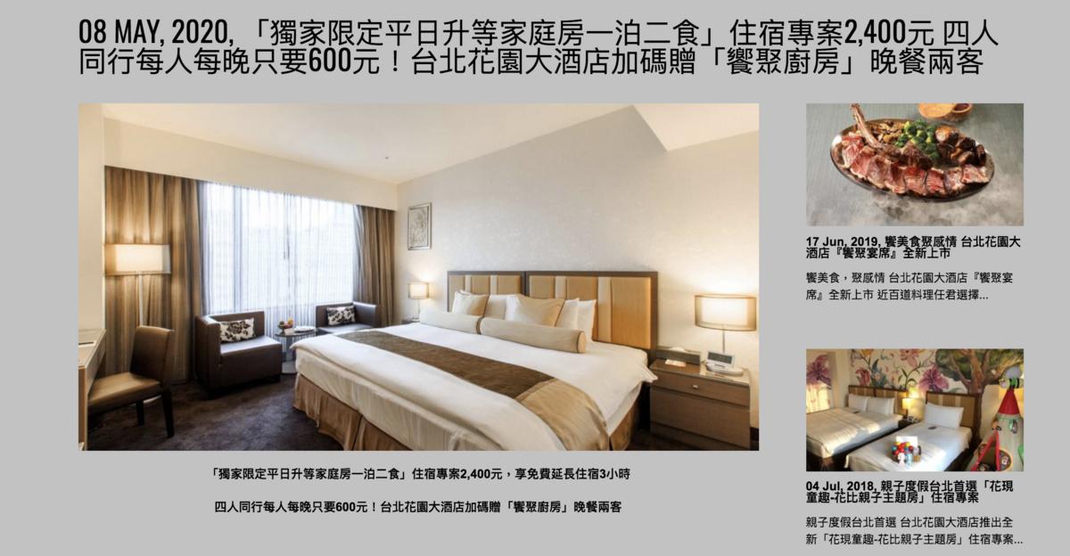 台北花園酒店1900送早晚餐,升等房型銅板價/四人同行專案,一人只要600還送早晚餐~
