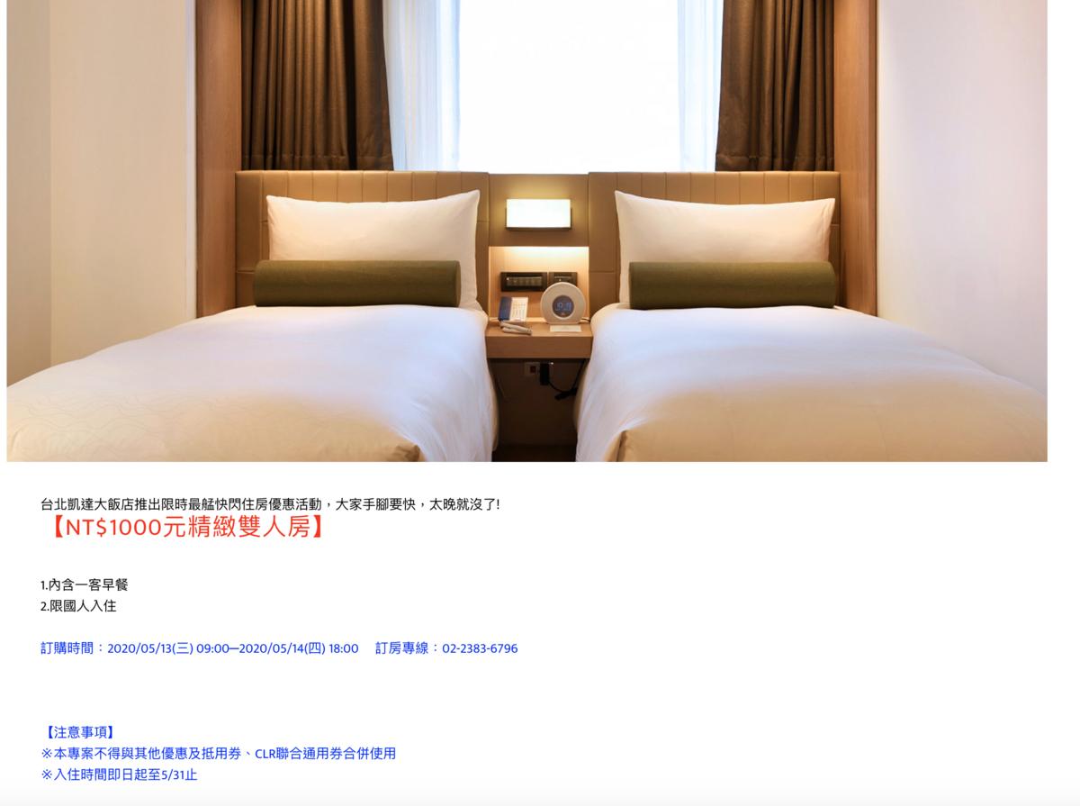 台北凱達推出1000元快閃入住專案,含一客早餐,比上週1400元還划算~