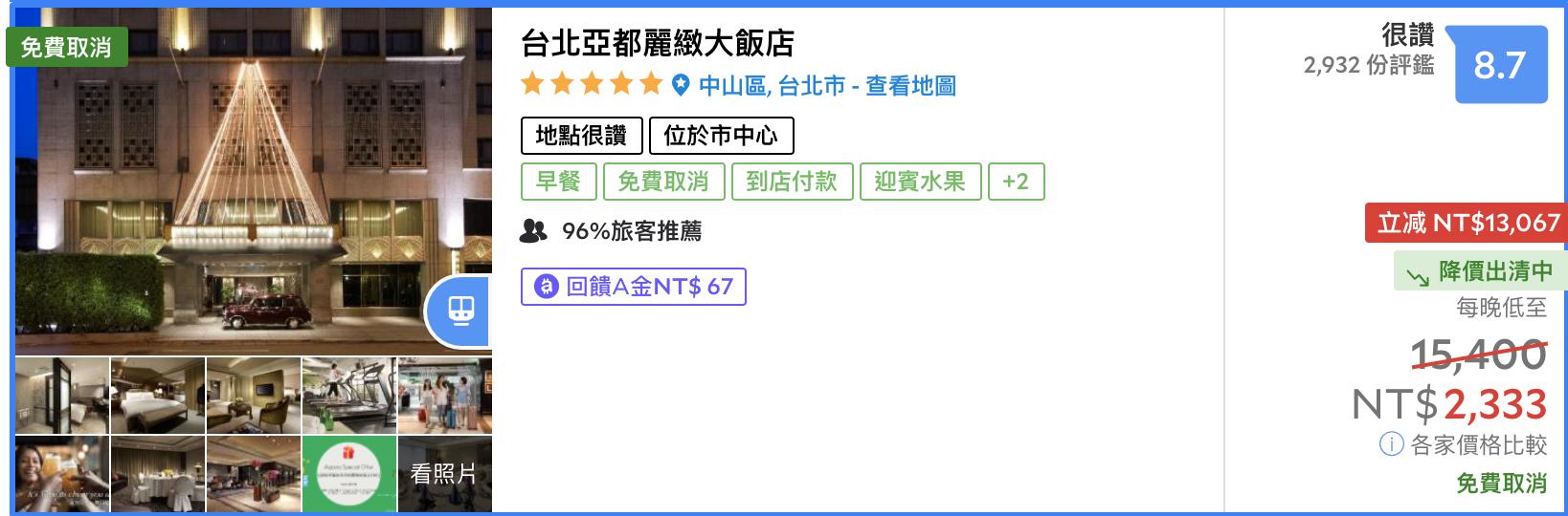 驚爆!台北五星亞都麗緻,一間房間30元,5/13 15:00開搶~