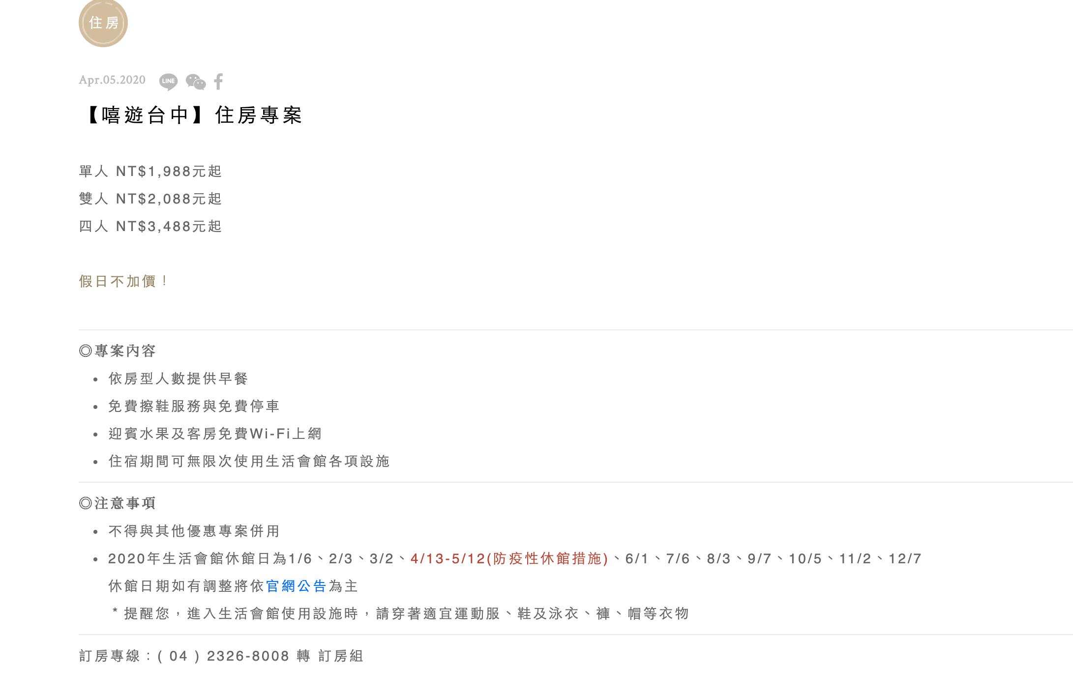 台中五星永豐棧,1988起入住,含早餐、假日不加價~