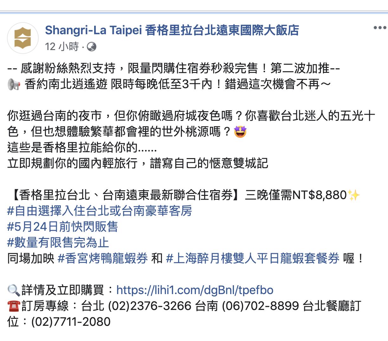 台北台南遠東香格里拉三晚8800,質感五星一起推~不限平假日及暑期期間、不含早餐~