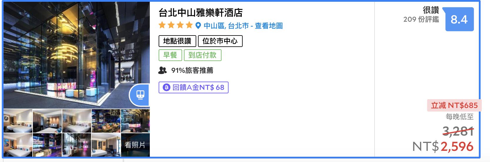 台北中山雅樂軒aloft,單人999起入住就可以喔!(需兩人),可SNP~
