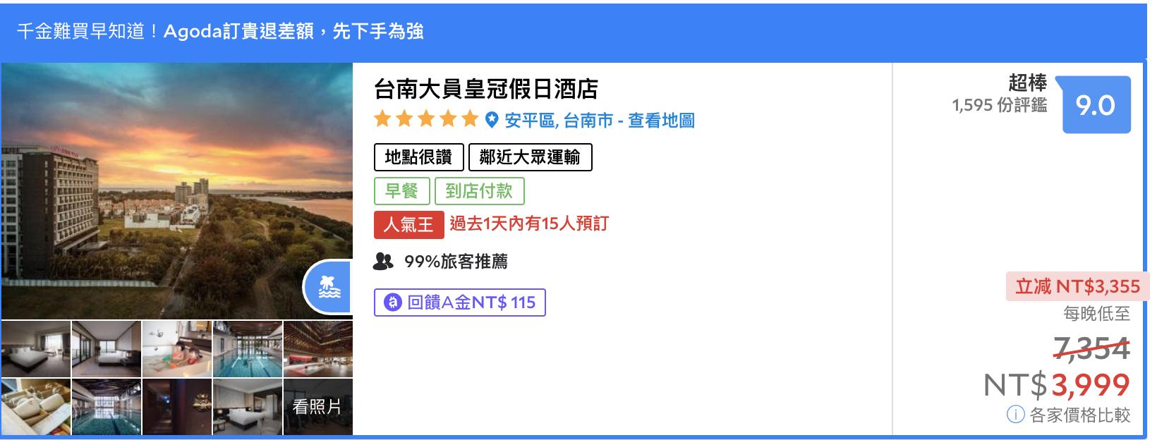 台南假日皇冠,成為會員加一元升等房型,5/31前訂房,可升等陽台房~最低3K可入住升等房型~