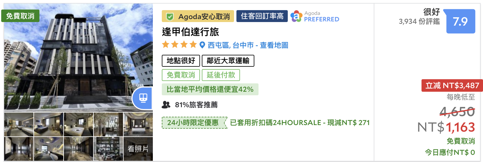 台中2K以內可入住高評分旅店推薦,一次讓你省錢還有好房住~