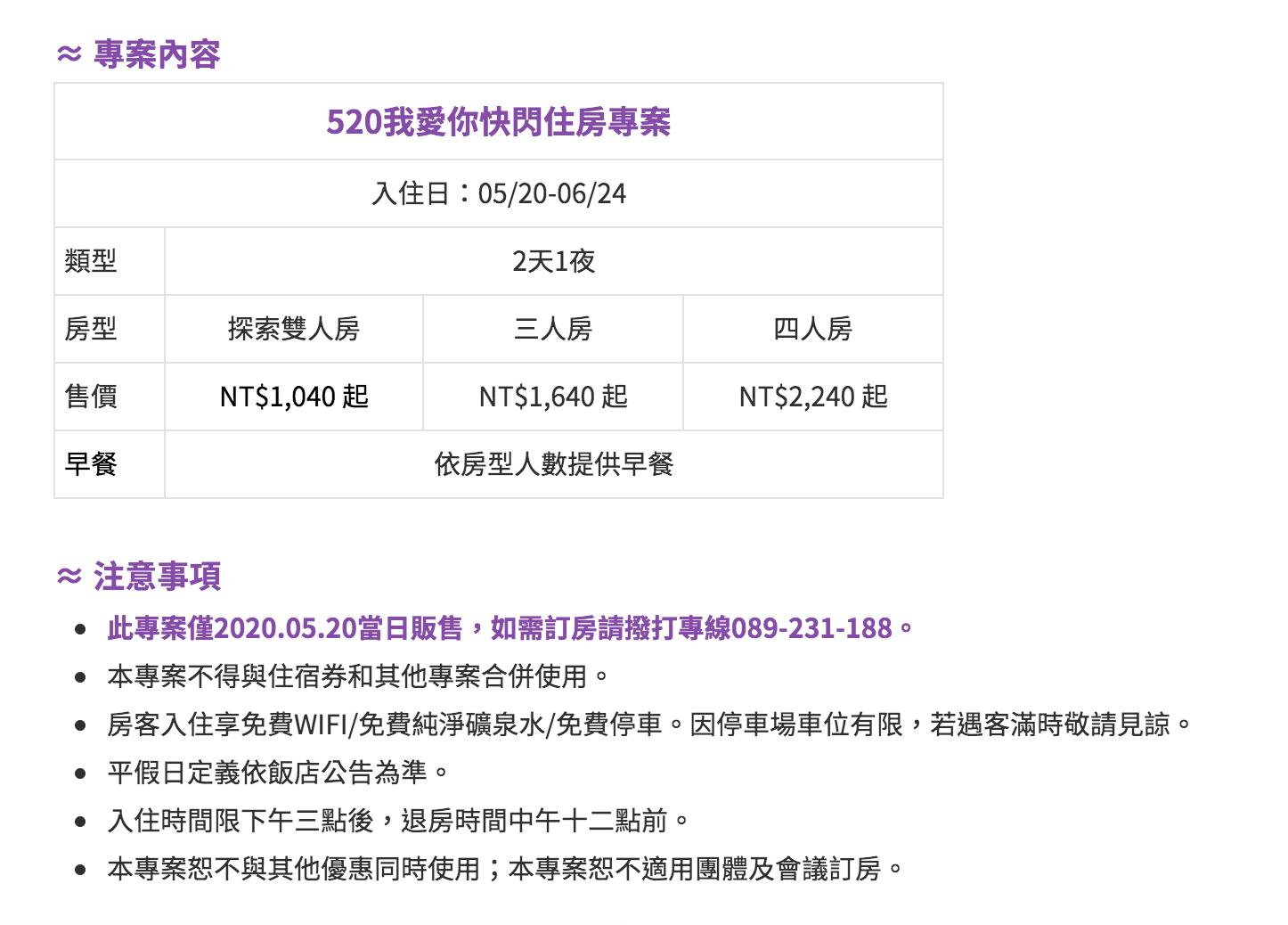 520元單人(需雙人),台東翻修飯店值得入住~520限定訂房~