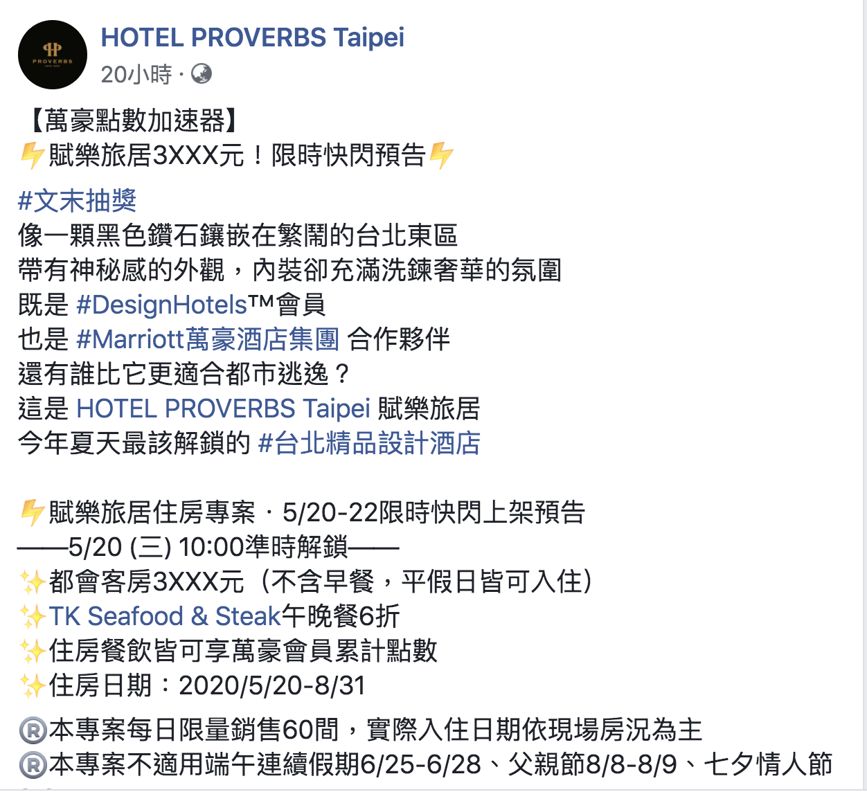 台北超質感飯店促銷,3XXX可入住!可SNP、太狂工業風、電影看到飽、mini bar吃到飽~