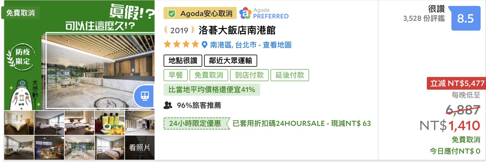 台北市區2K以內可入住高評分旅店推薦,也有幾間五星在裡頭!