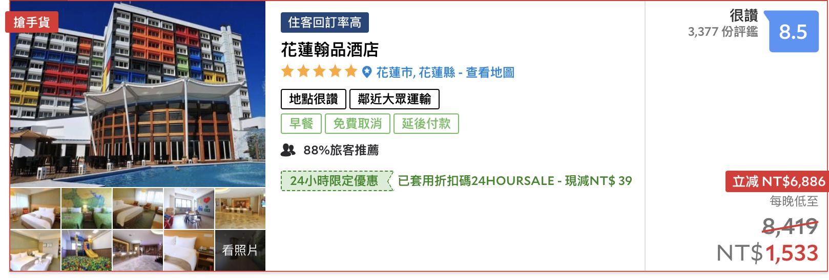 花蓮市區2K以下高評分住宿,小資省錢好住宿列表