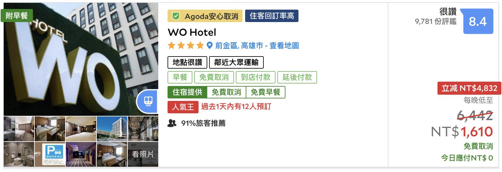高雄2K以下可入住高評分飯店,滿滿都是划算的好住宿~