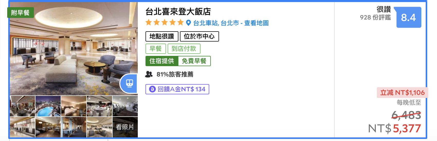 台北+礁溪兩間五星,雙地雙泊饗雙食,二泊二食,6300含稅!