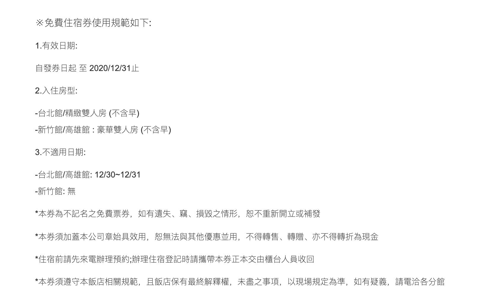 台北國賓雙城遊,3600入住兩間!小資族五星計畫~另一間可住台北高雄新竹館~