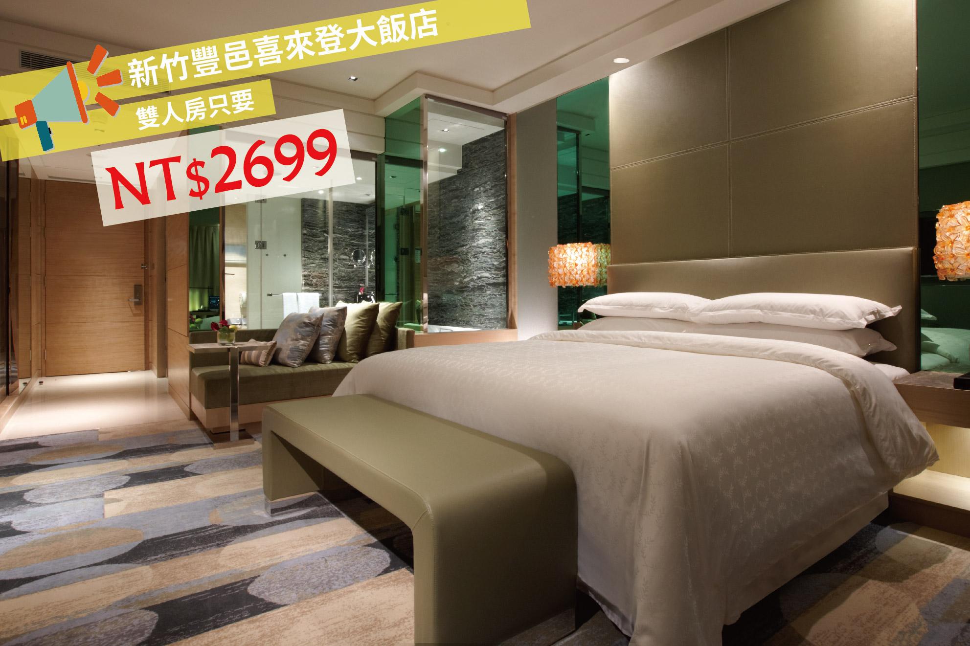 即時熱門文章:新竹喜來登特價,2699單晚雙人房,含兩客早餐!走吧!去新竹吹風~