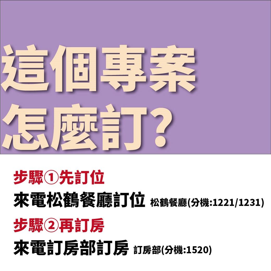 吃buffet,加價999送住宿~圓山大飯店超強促銷,史無前例~