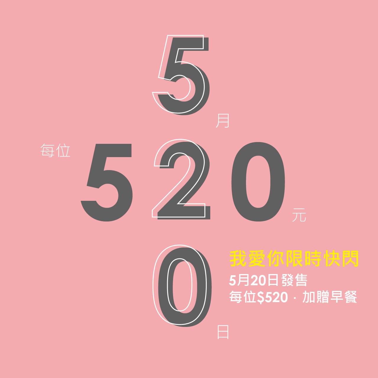 即時熱門文章:520元單人(需雙人),台東翻修飯店值得入住~520限定訂房~