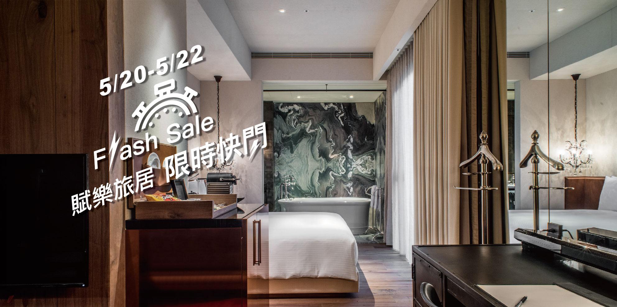 即時熱門文章:台北超質感飯店促銷,3XXX可入住!可SNP、太狂工業風、電影看到飽、mini bar吃到飽~