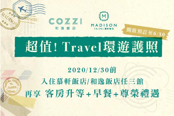 最新推播訊息:現在都完全省走透透專案,好幾間一起來,買本環遊護照很超值!