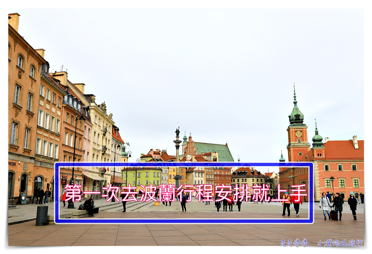 即時熱門文章:第一次去波蘭行程安排就上手|波蘭自由行重點城市行程總整理 景點、住宿、行程、交通、上網、注意事項